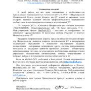 17-м Международный Форум MedSoft-2021