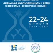 Первичные иммунодефициты у детей и взрослых: в фокусе — инфекции