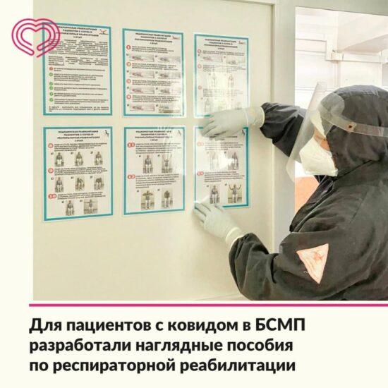 Для пациентов с ковидом в БСМП разработали наглядные пособия по респираторной реабилитации