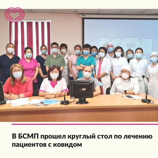 В БСМП прошел круглый стол по лечению пациентов с ковидом