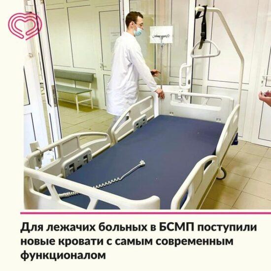 Для лежачих больных в БСМП поступили новые кровати с самым современным функционалом